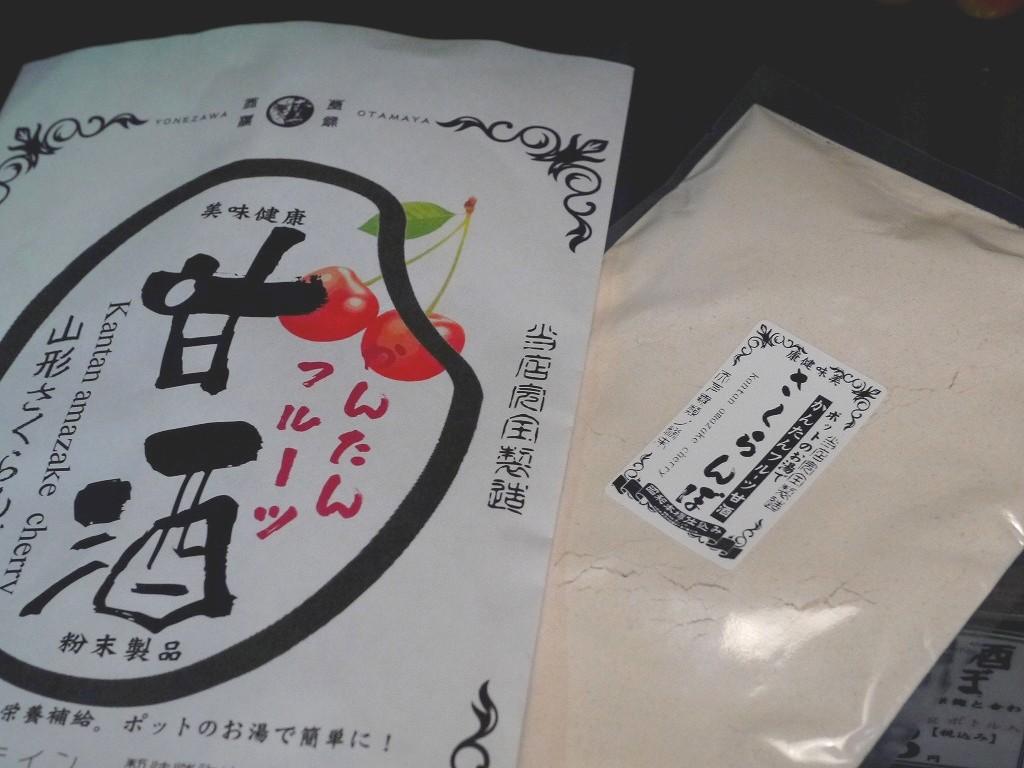 かんたんフルーツ甘酒 山形さくらんぼ(200g)