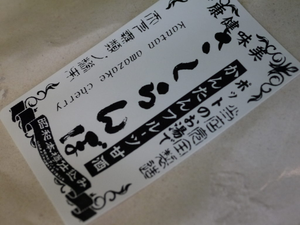 かんたんフルーツ甘酒 山形さくらんぼ(1kg)