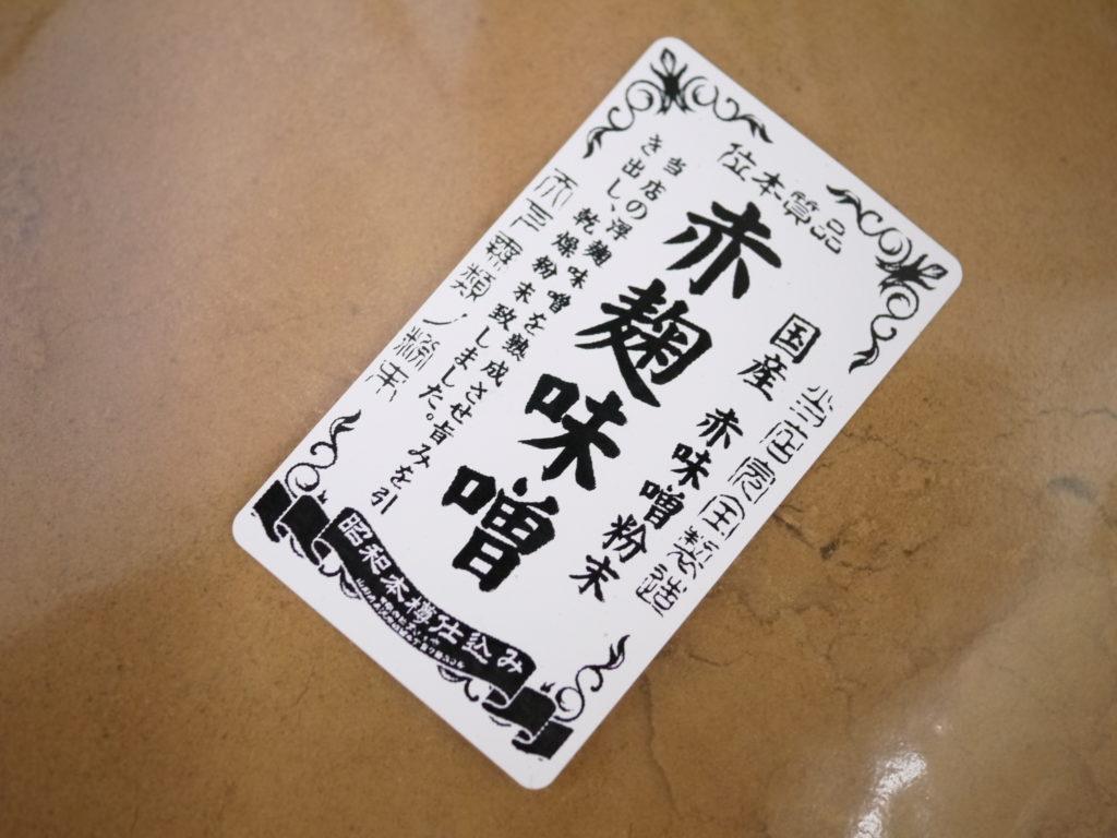 赤麹味噌粉末(1kg)