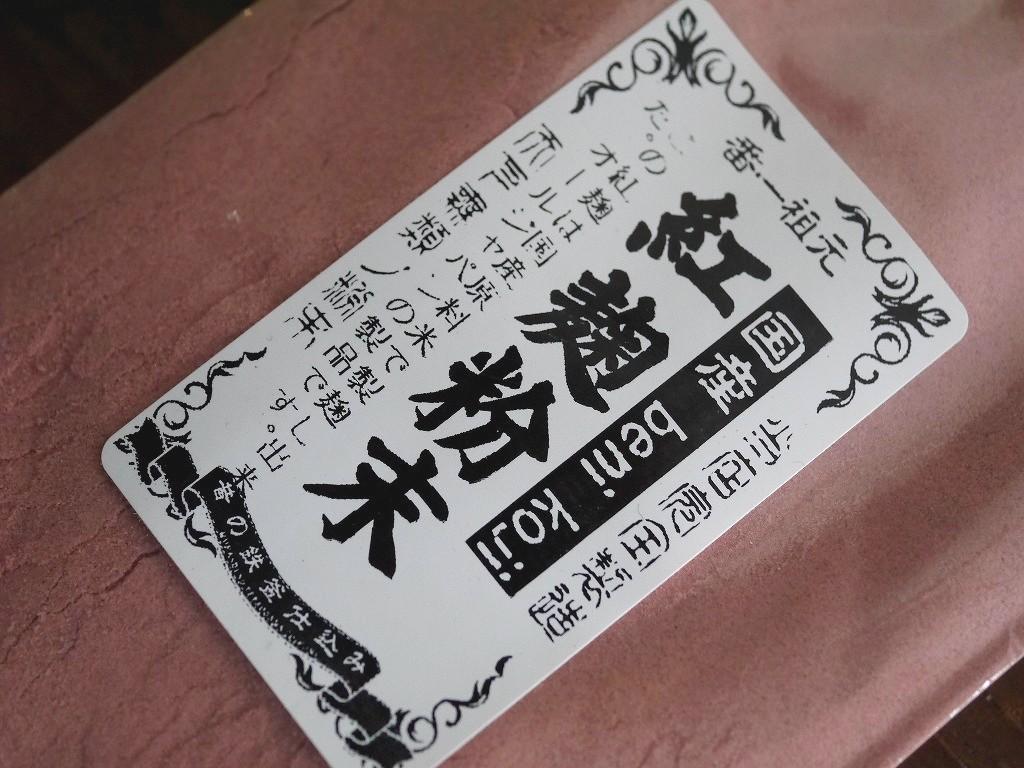 国産紅麹粉末 モナコリンK(100gブリキ缶 スプーン2種付)