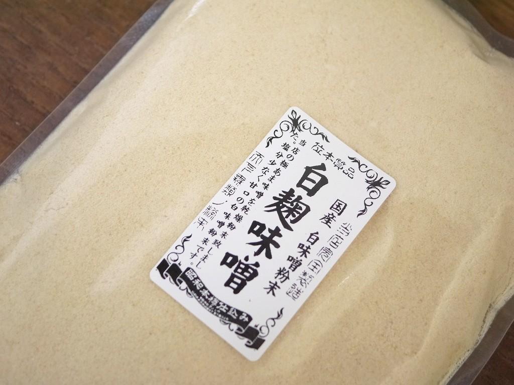 白麹味噌粉末(300g)