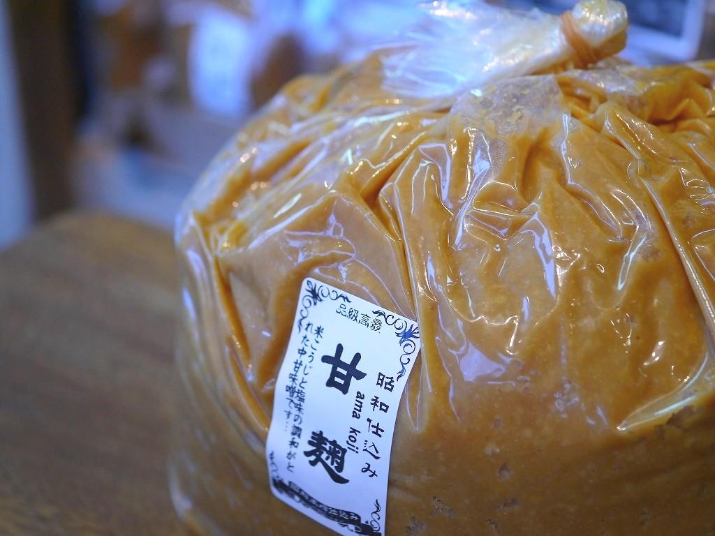 甘麹味噌(4kg)