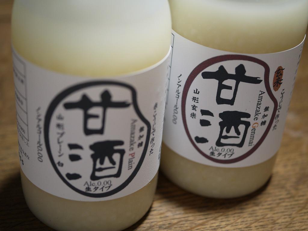 【セール品】生甘酒(400gCB 20個)