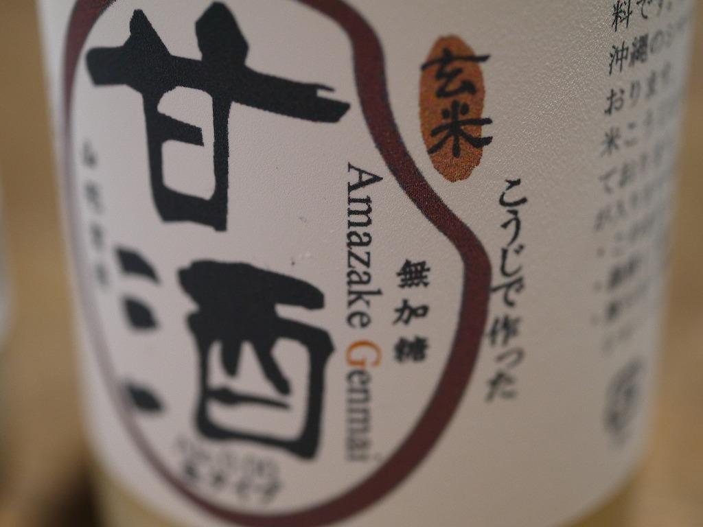 飲みきりボトル 甘酒玄米(195g)