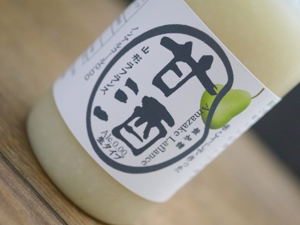 飲みきりボトル フルーツ甘酒 ラ・フランス(195g)