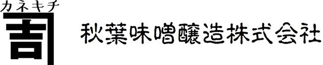 秋葉味噌醸造株式会社
