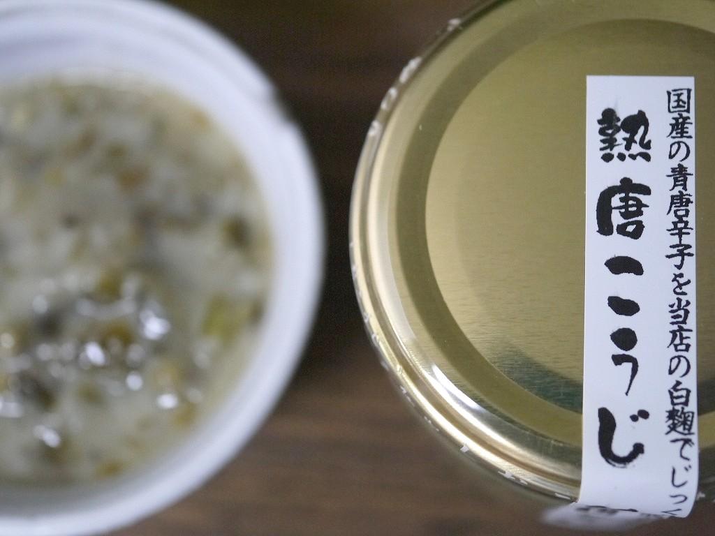 熟唐こうじ(150g瓶)