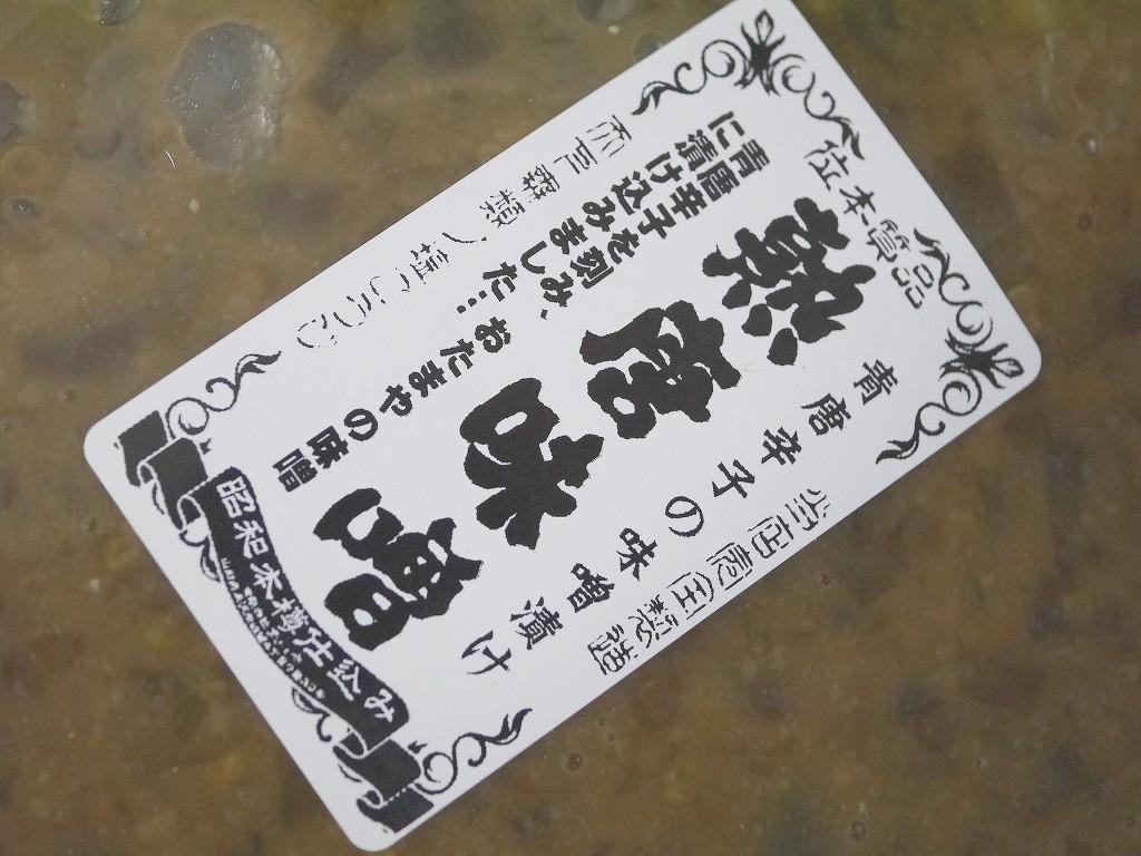 熟唐味噌(1kg)