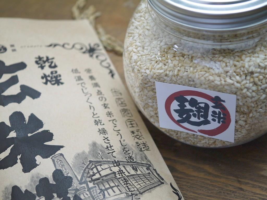 乾燥玄米麹 乾燥麹 ブリキボトル大(800g)
