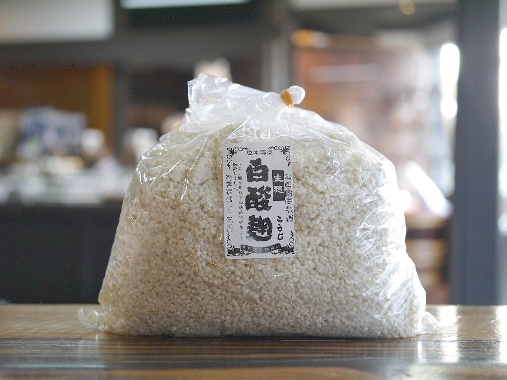 白酸麹 生麹(1kg)