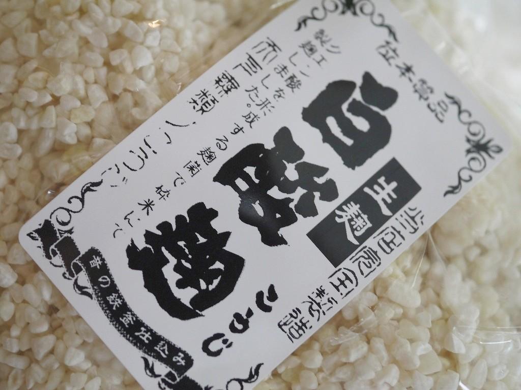 白酸麹 生麹(7kg)