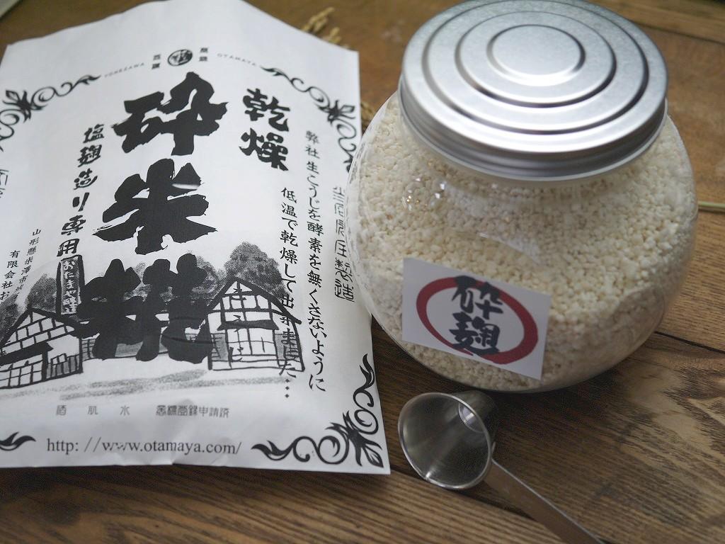 乾燥砕米麹 乾燥麹 ブリキボトル大(800g)