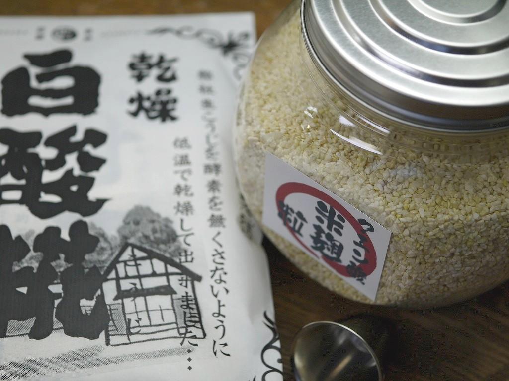 乾燥白酸麹 乾燥麹 ブリキボトル大(800g)