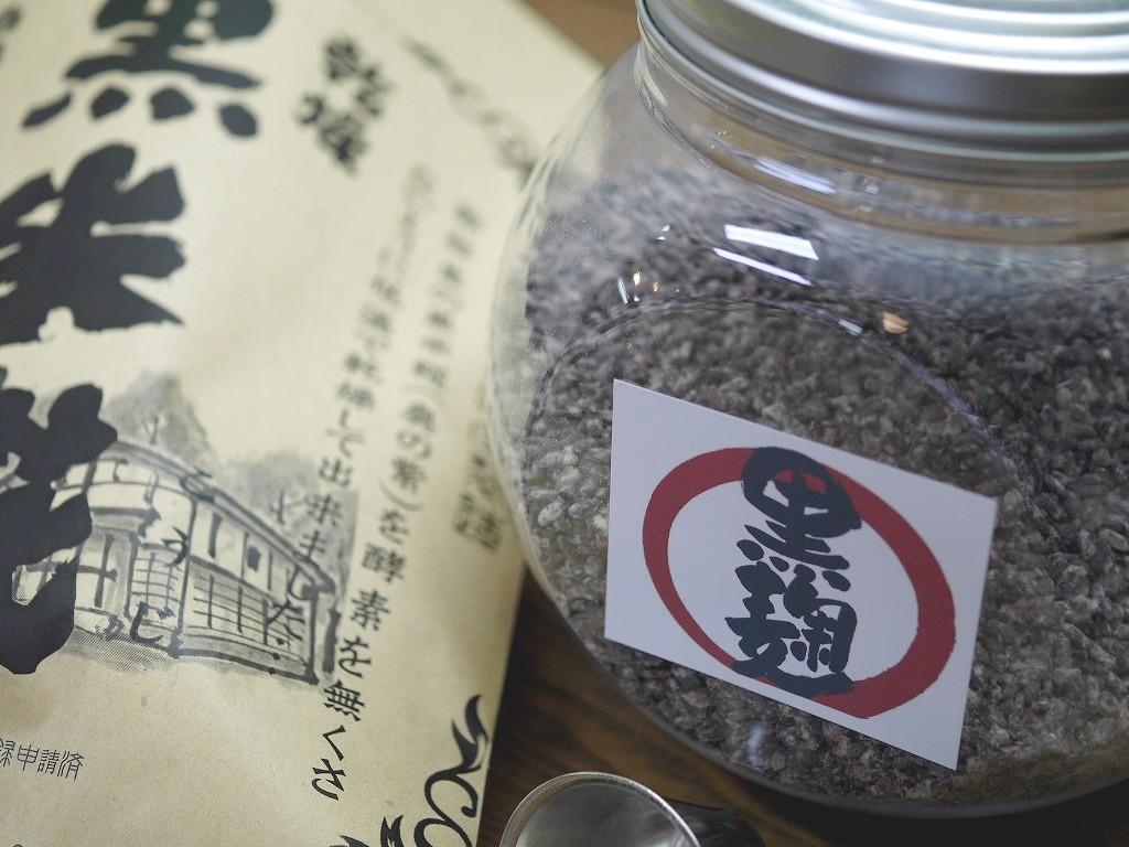 乾燥黒米麹 乾燥麹 ブリキボトル大(600g)