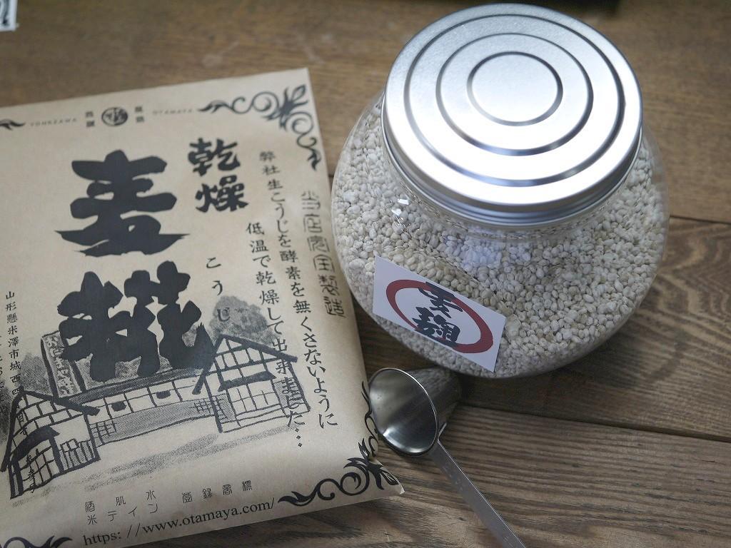 乾燥麦麹 乾燥麹 ブリキボトル大(800g)