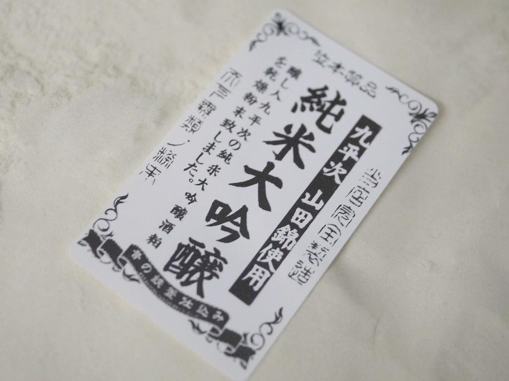 純米大吟醸酒粕粉末 無調整(500g)