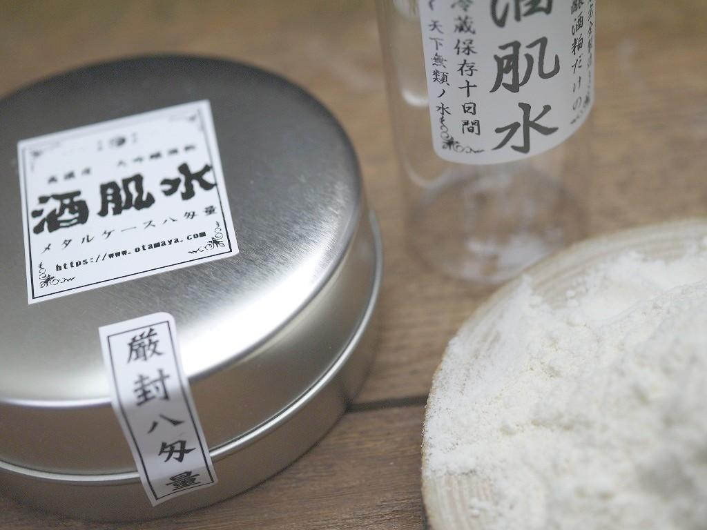 酒肌水 八匁(30gメタルケース)