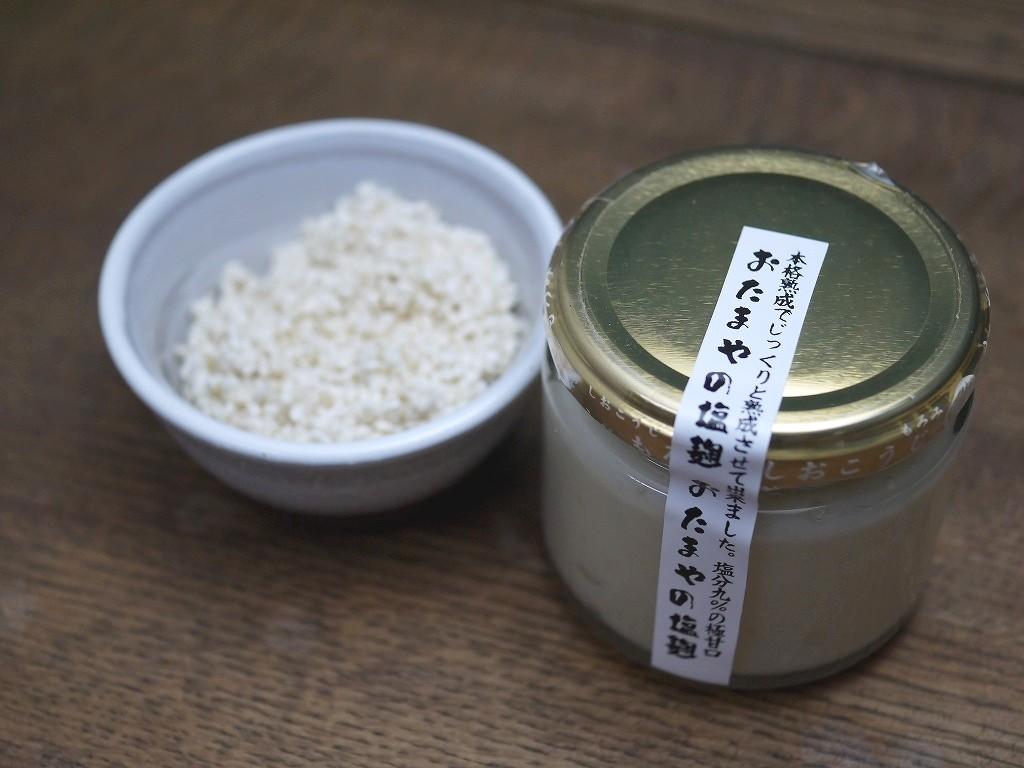 塩麹(150g瓶)