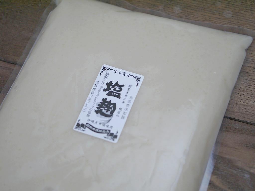 塩麹(1kg)