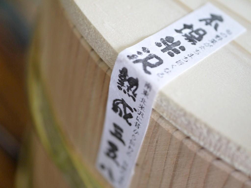 熟成本造り三五八  昭和本樽(4kg)