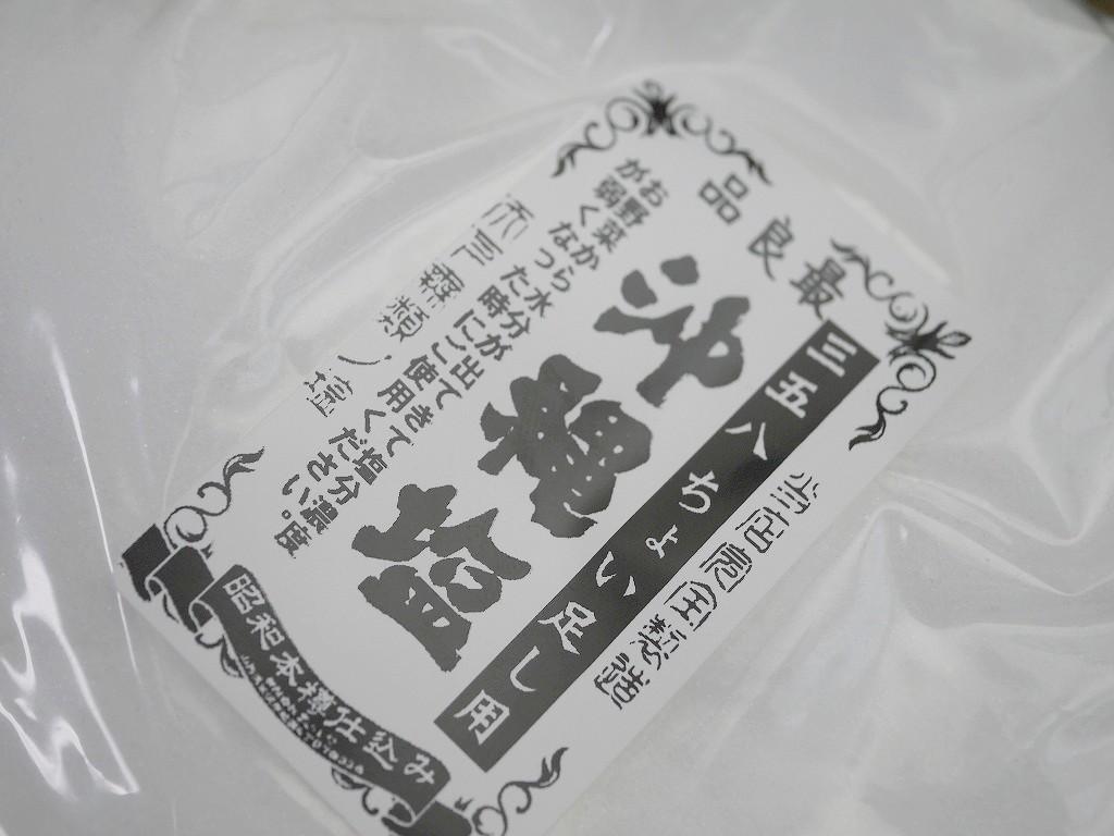 三五八用 沖縄塩、計量スプーンセット