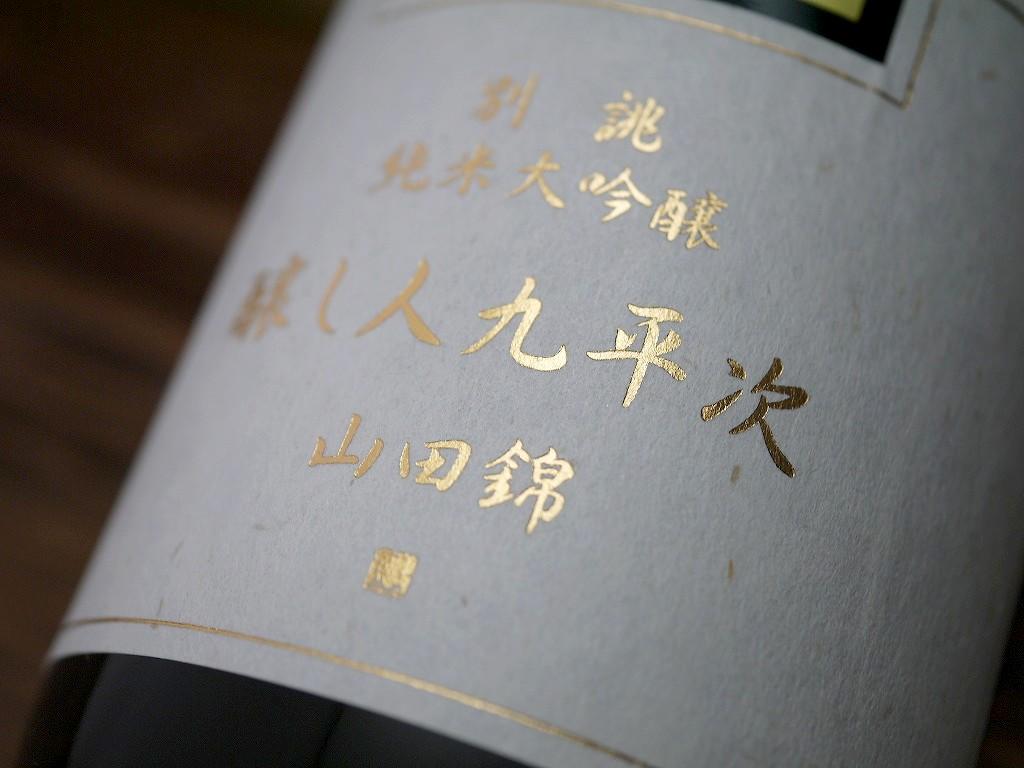醸し人九平次 純米大吟醸 別誂(720ml)