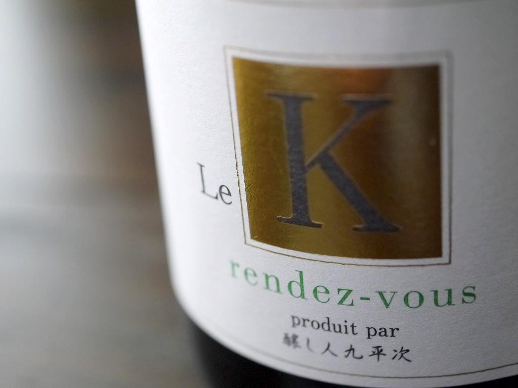 醸し人九平次 純米大吟醸 ル・カー ランデブー(720ml)