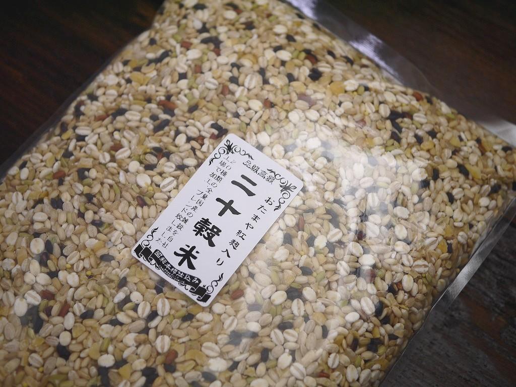 全部国産 紅麹入り20穀米 雑穀米(500g)