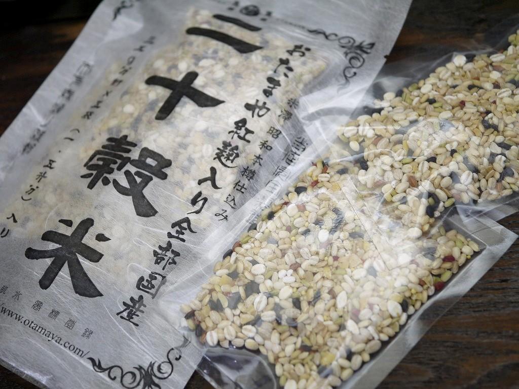 全部国産 紅麹入り20穀米 雑穀米(35g×5個)
