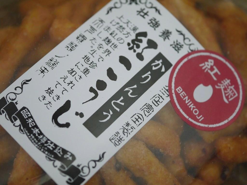 紅麹かりんとう(68g)