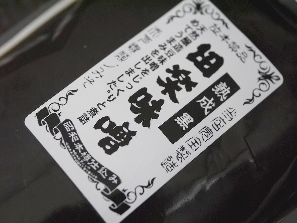 田楽味噌 熟成黒(400gCB)