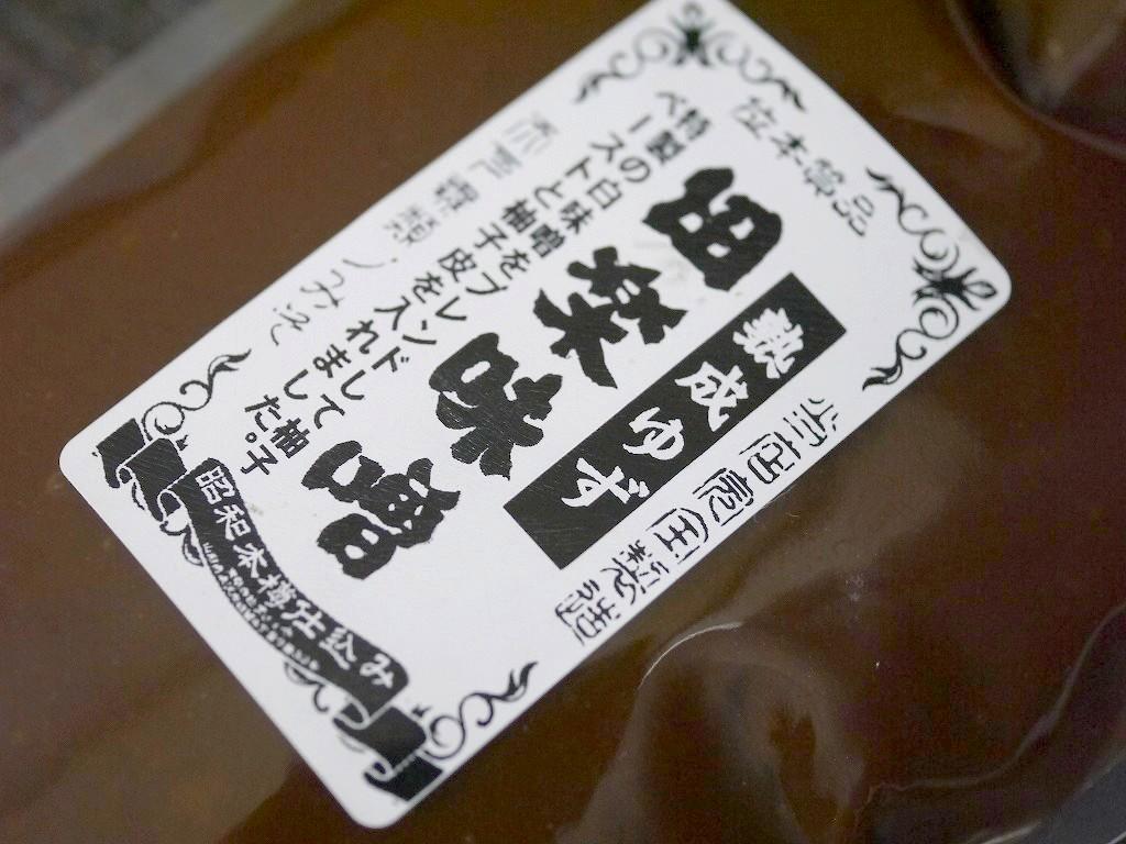 田楽味噌 熟成ゆず(400gCB)
