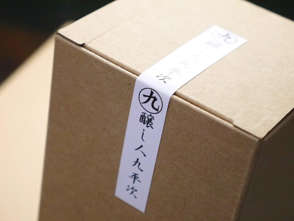 醸し人九平次 純米大吟醸 黒田庄に生まれて(720ml)
