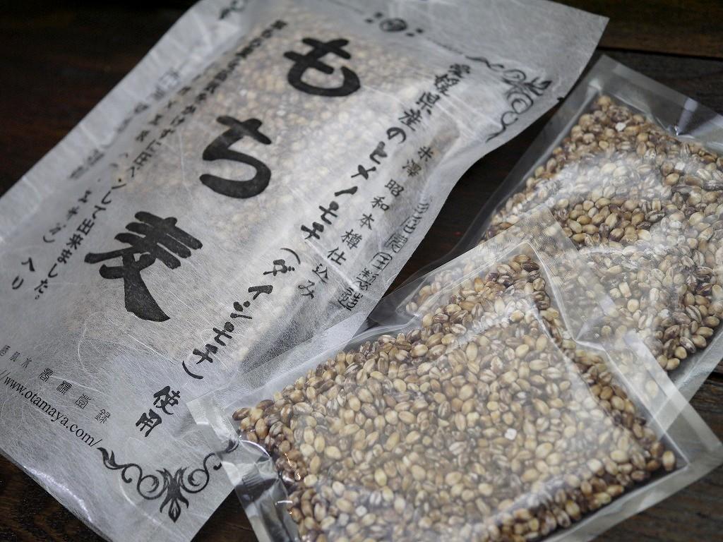もち麦 ダイシモチ 紫(45g×5個)