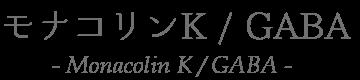 モナコリンK / GABA Monacolin K / GABA