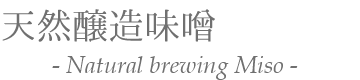 天然醸造味噌 Natural brewing Miso