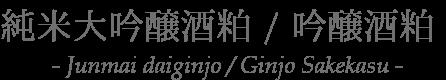 純米大吟醸酒粕 / 吟醸酒粕 Junmai daiginjo / Ginjo Sakekasu
