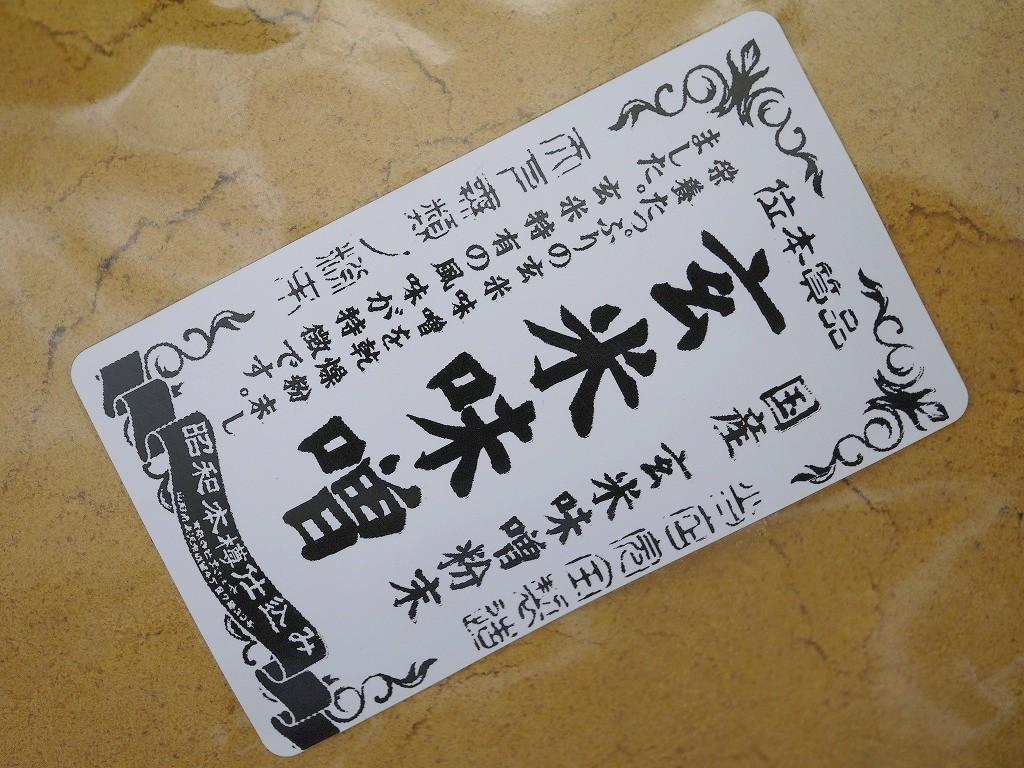 玄米味噌粉末(1kg)