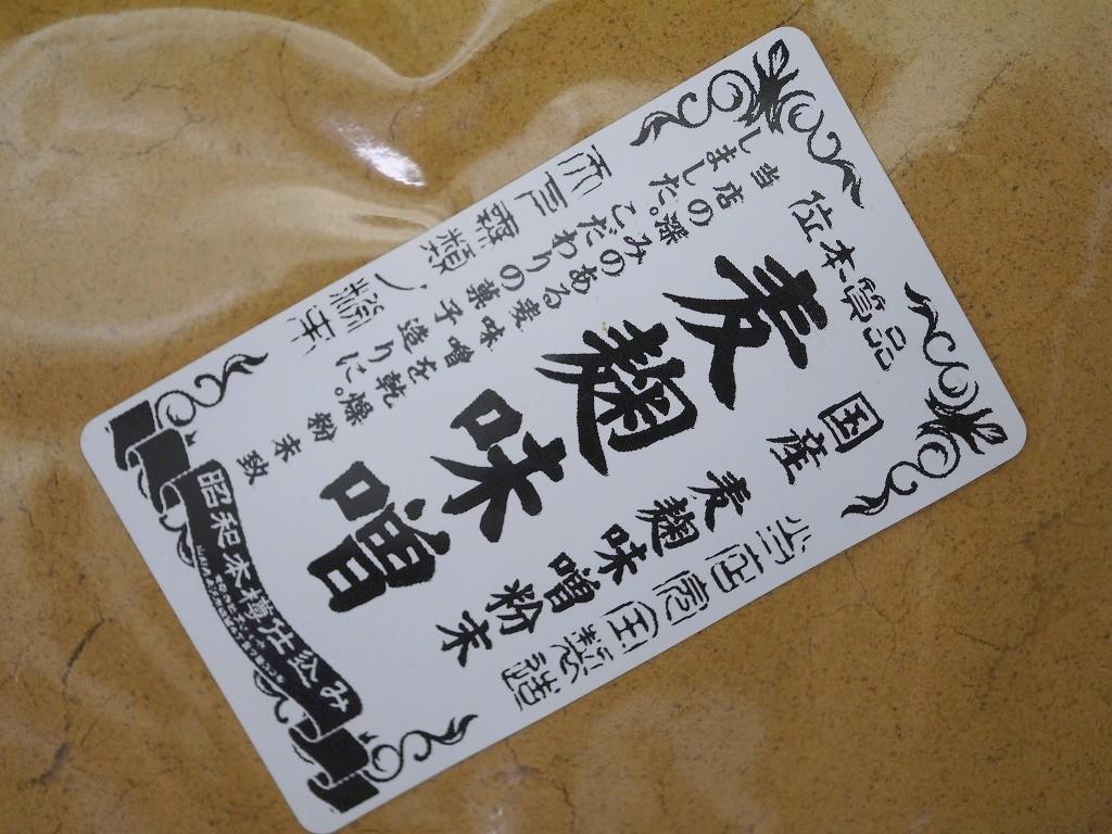 麦麹味噌粉末(1kg)