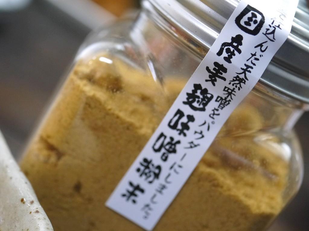 麦味噌粉末(100gブリキボトル スプーン付)