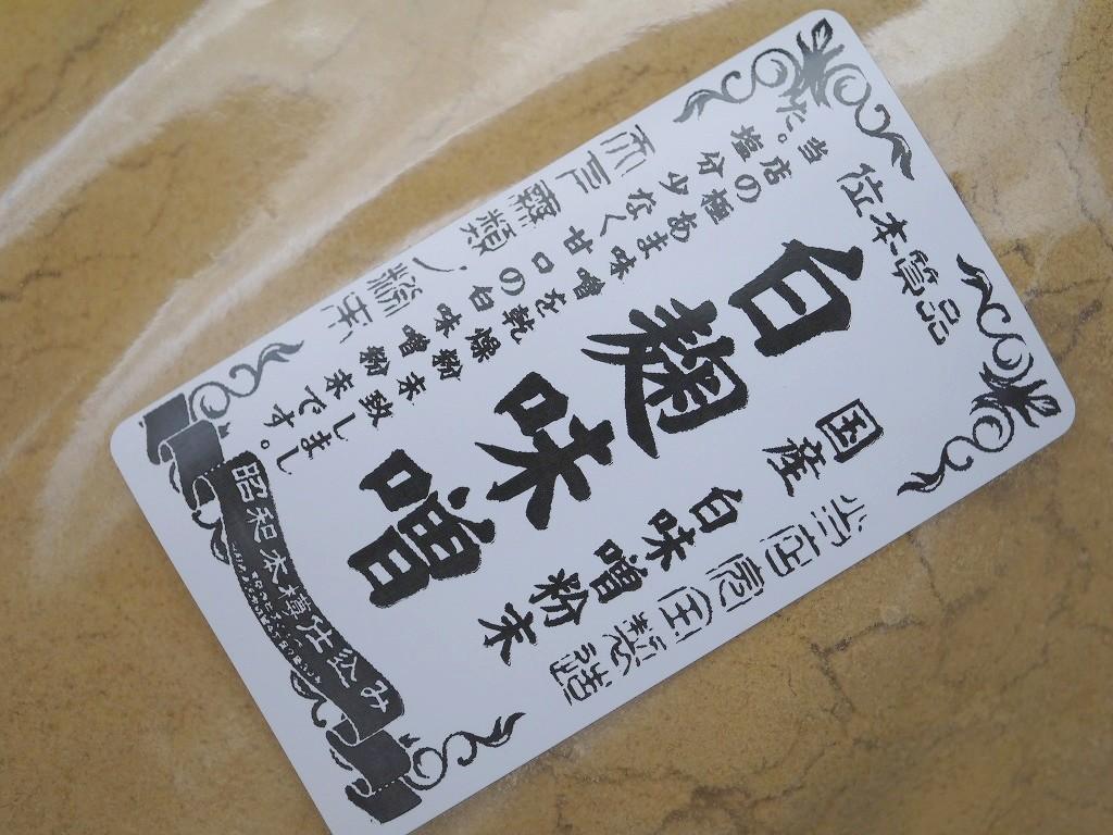 白熟味噌粉末(300g)