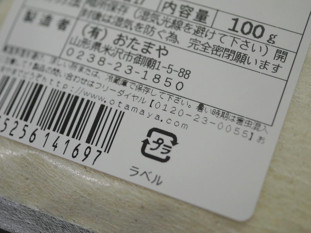おからパウダー(100g)