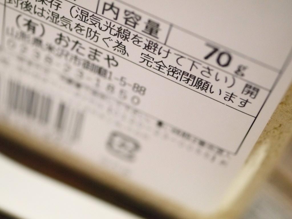 おからパウダー ブリキボトル(70g)