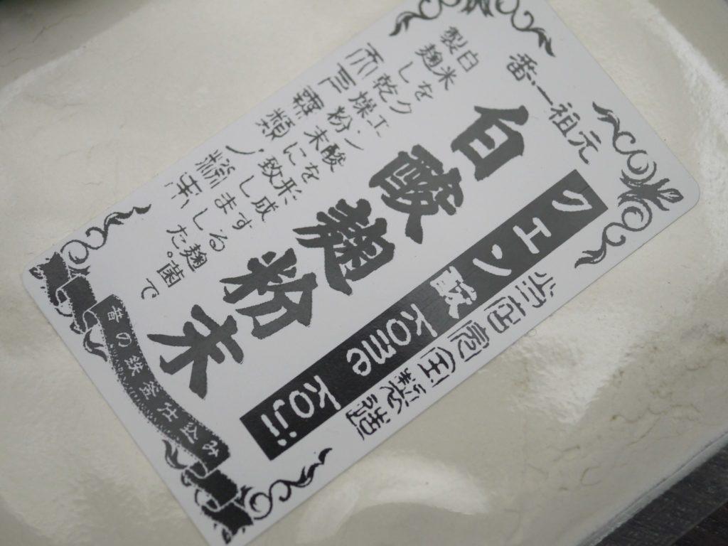 白酸麹粉末(1kg)