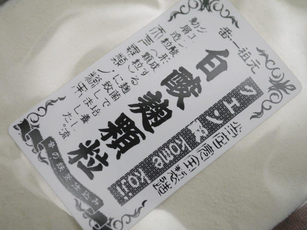 白酸麹顆粒(1kg)