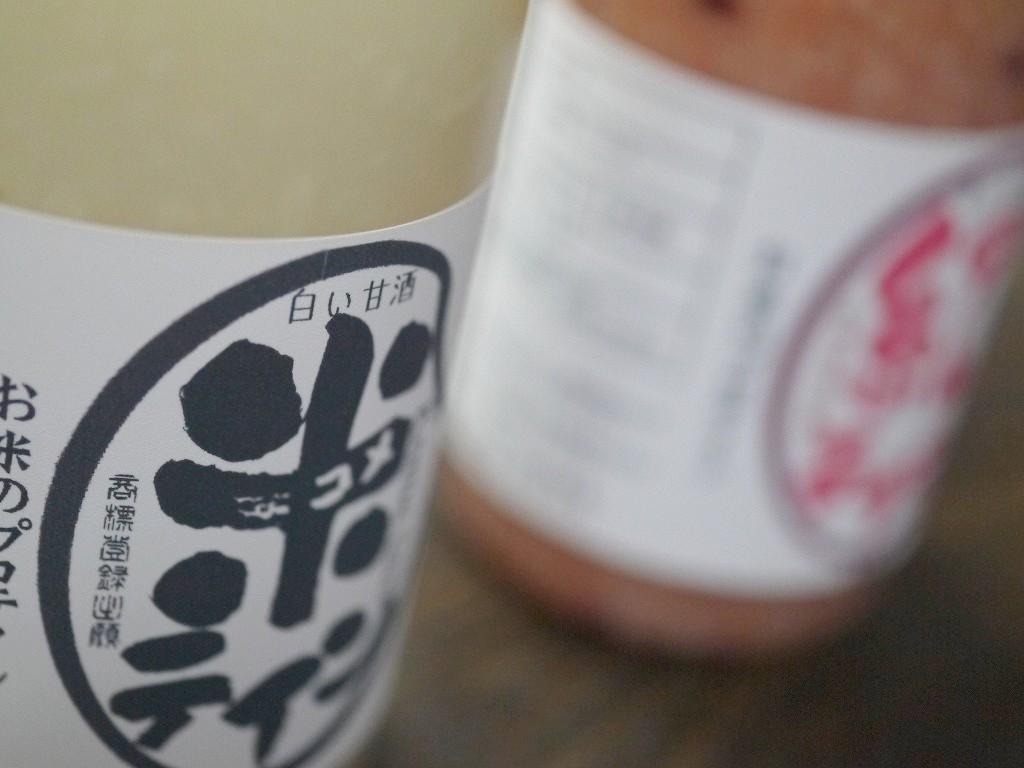 米テイン 白い甘酒(200gPP)