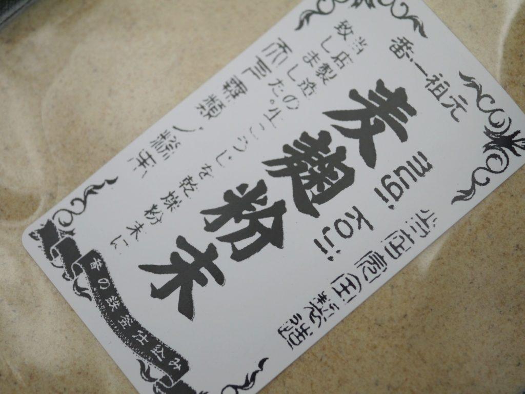 麦麹粉末(1kg)