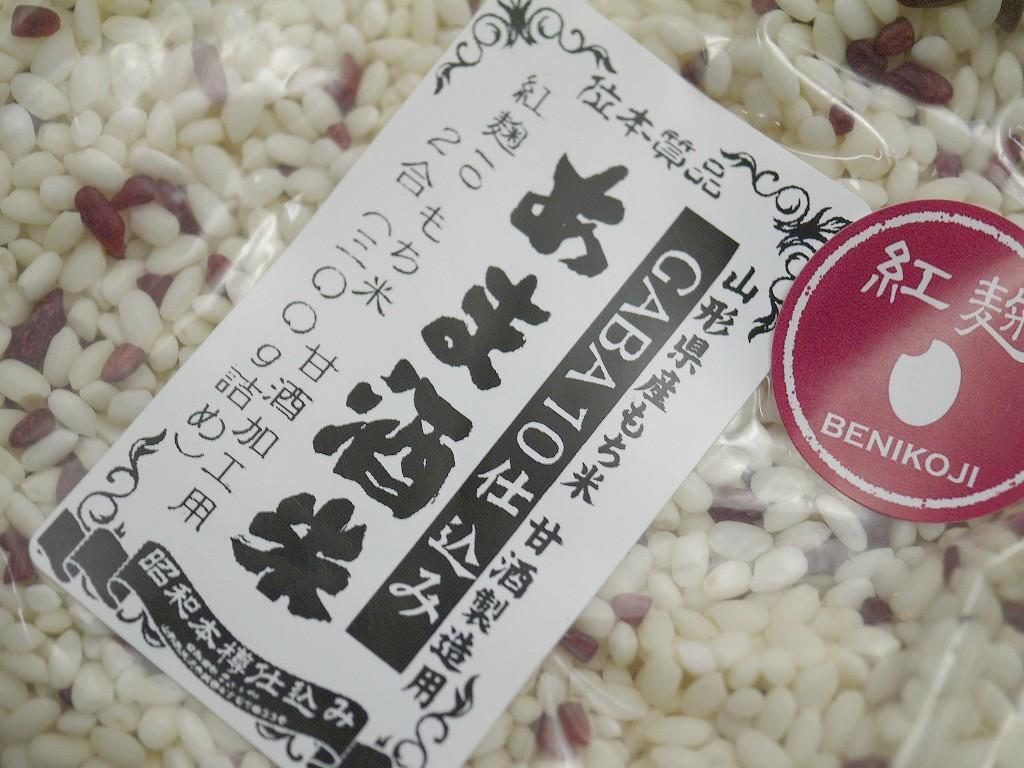 甘酒作りセット(紅麹 10ジュウ GABA 1回仕込み)
