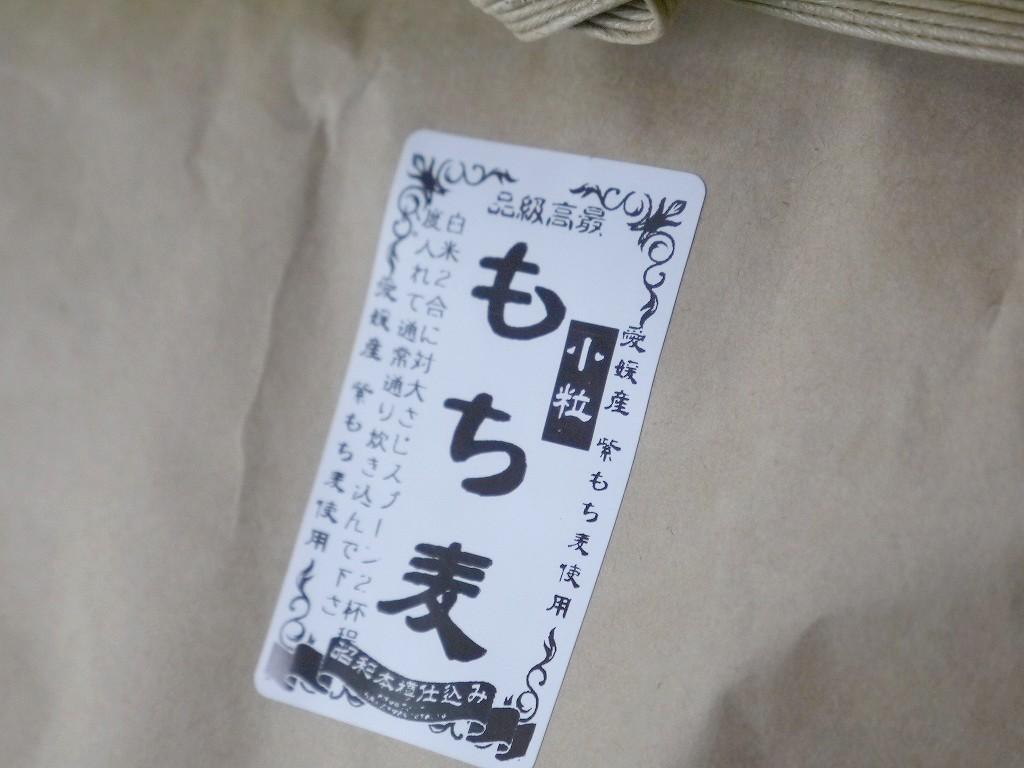 もち麦 小粒 ダイシモチ(30kg)