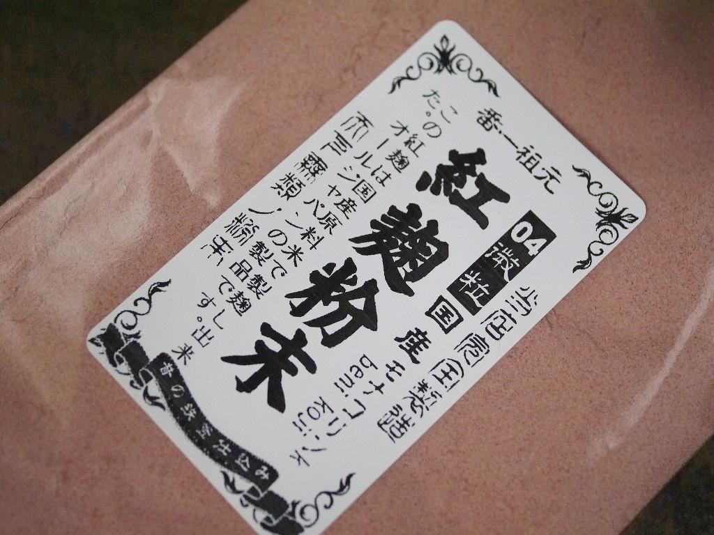 国産 紅麹粉末 04(ゼロヨン)モナコリンK(100g)